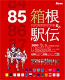 2009hakone_poster