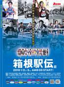 2010hakone_poster