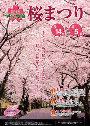 200903sakura
