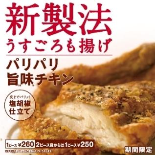 0000or_chicken_67