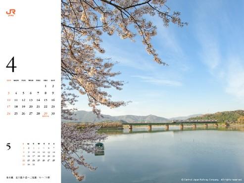 Calendar201104_1024768