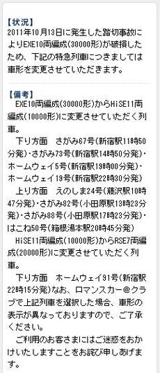 20111014