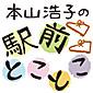 00000yomiuri_ekimae_title_logo