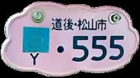 2007_license_plate_matsuyama_cloud