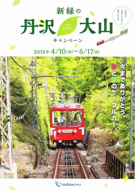 201504oyama_0002