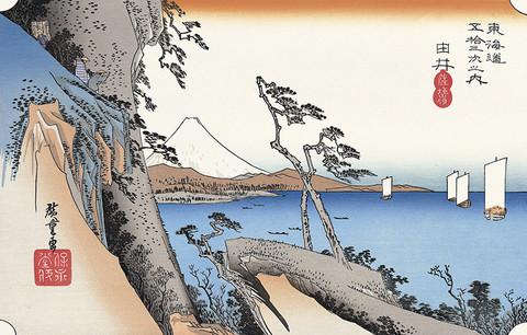 Hiroshige029yui_2