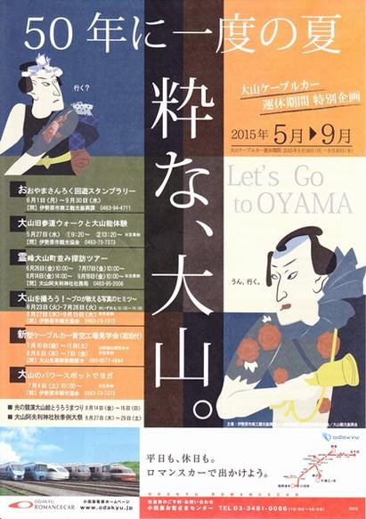 20150509oyama