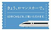 Banner_kyoroma_3