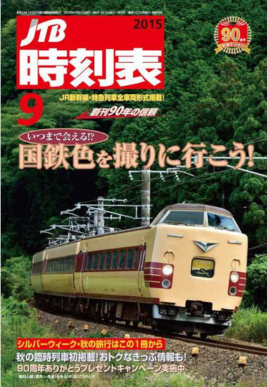 201509jtbcover1