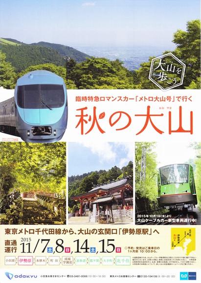 2015oyama