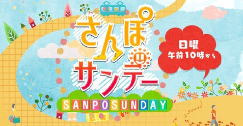 Sanposunday0000main