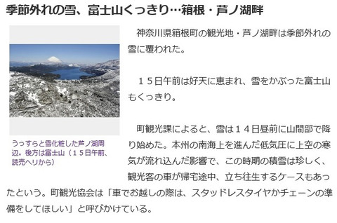 20160315yomiuri