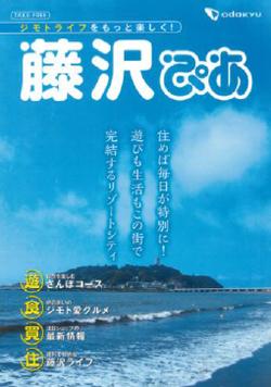 201603piahujisawa