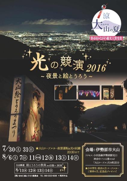201607oyamaetourou