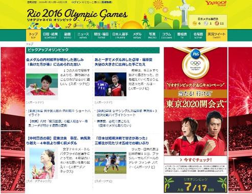 201608olympic