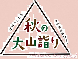 201610oyama