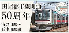 201604tokyu50th