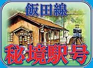 0000iidasenhikyouekigou01