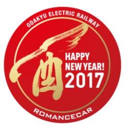 201701romancecar