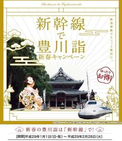 Jrcentraltoyokawainari2017012