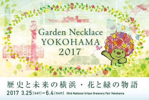 Yokohamagreen2017