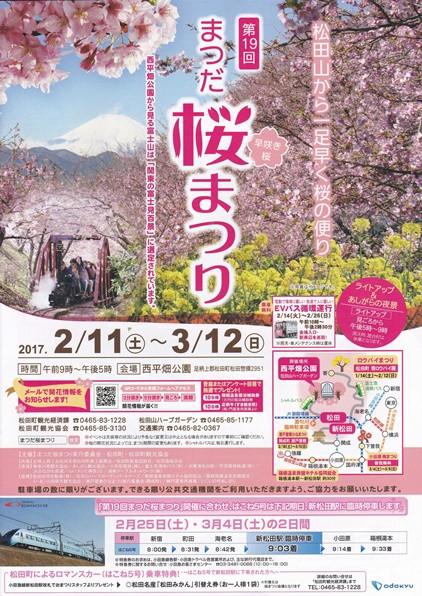 201702matsudayama