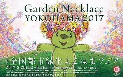 201703yokohamafea2