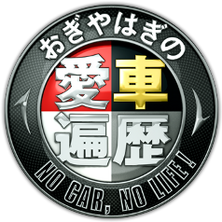 Ogiyahaginoaishahenreki_logo
