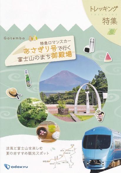 201706_gotenba0001