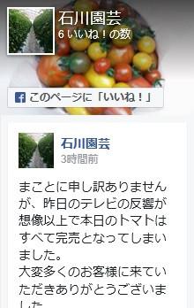20170611ishikawa