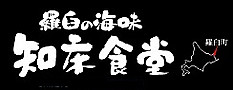 000000siretokoshokudou_3