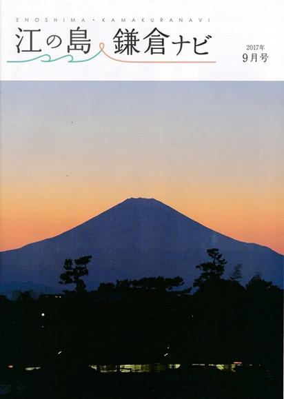 201709enosimakamakura