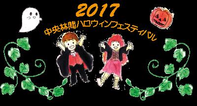 201710hallowinchuourinkan