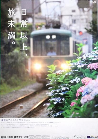 201006enoden_4