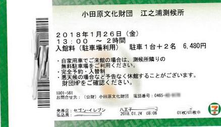 201801_enoura002