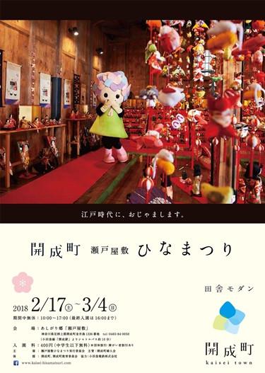 201802_kaiseihina