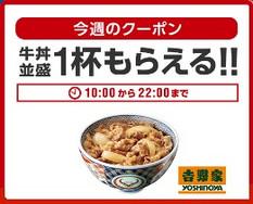 Yoshinoya001