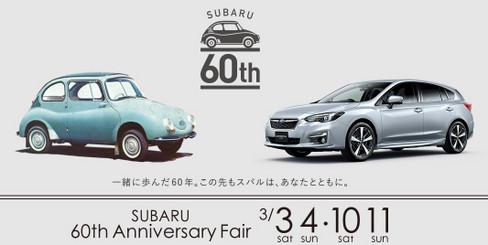 Subaru60th001