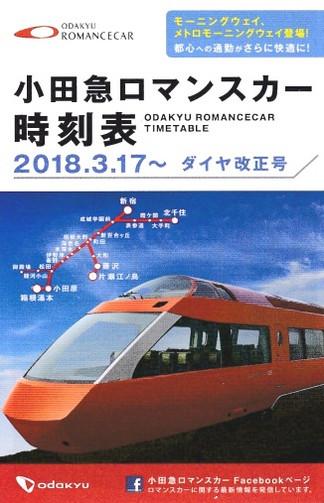 20180317_odakyu_2