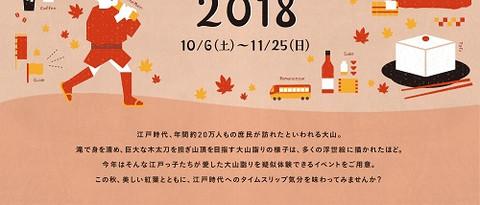 201810oyama02_2