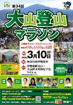 201903oyama_2