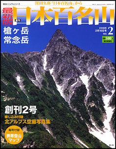 00009060_c_hyakumeizan02