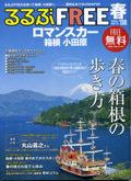 Cover_odakyu