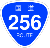 100pxjapanese_national_route_sign_2