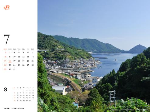 Calendar201207