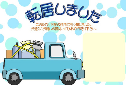 201307moving7