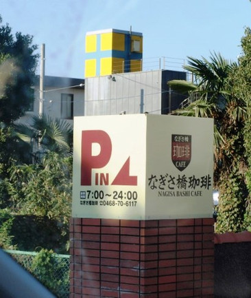 Pa126921