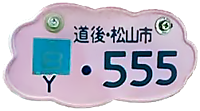 2007_license_plate_matsuyama_cloud