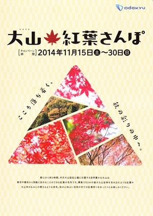 201411oyama_0002