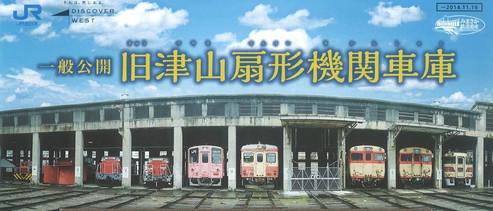201411tuyama
